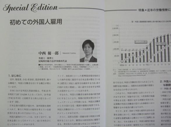 エストレーラ記事.jpg