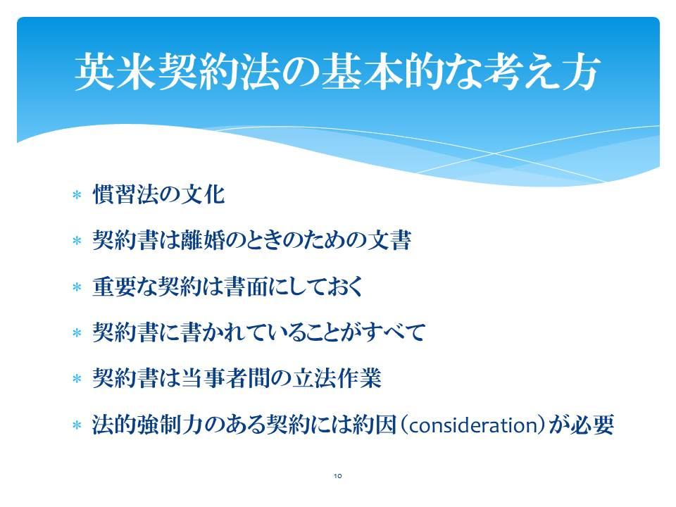 スライド10ei.JPG
