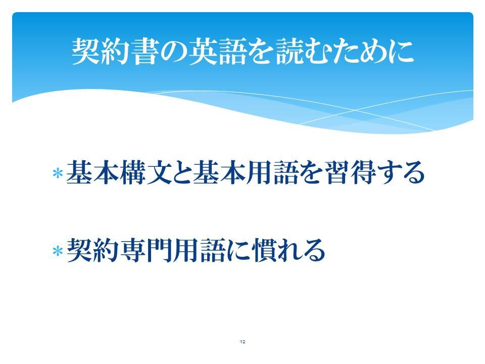 スライド12ei.JPG