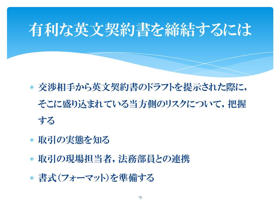 スライド13ei.JPG