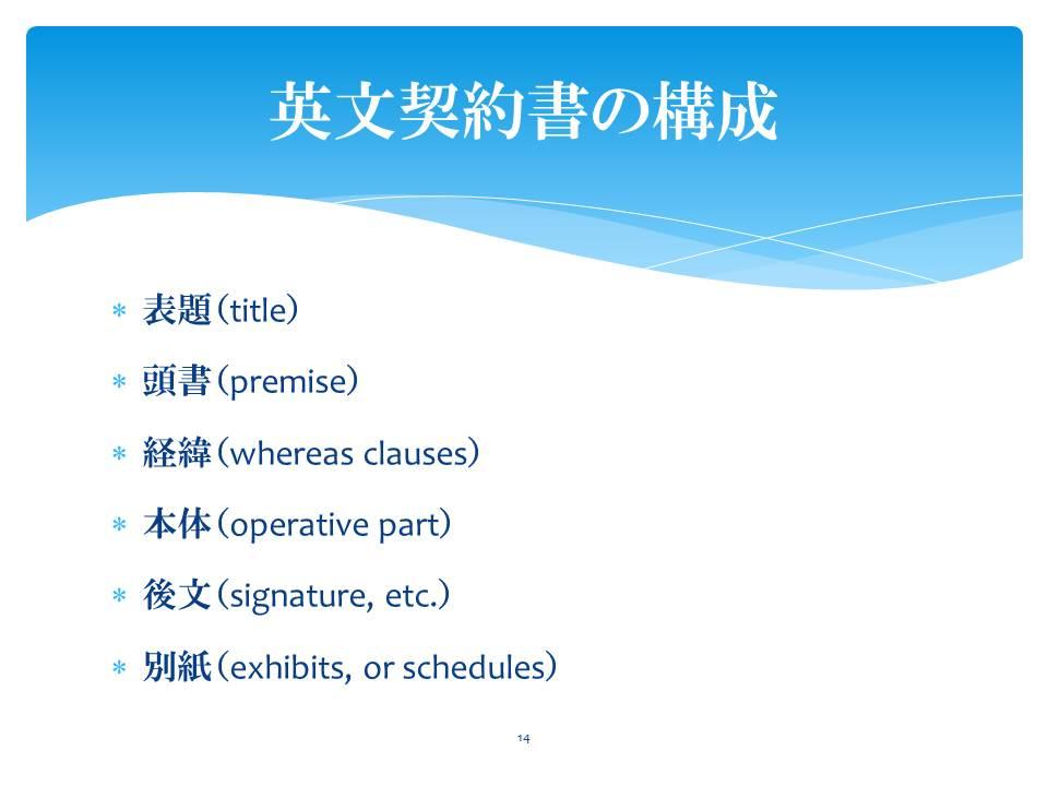スライド14ei.JPG