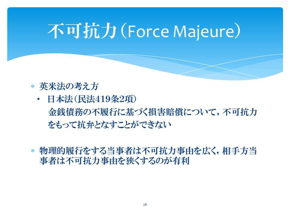 スライド26ei.JPG