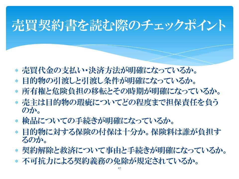 スライド27ei.JPG