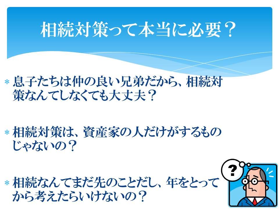 スライド5_1.JPG