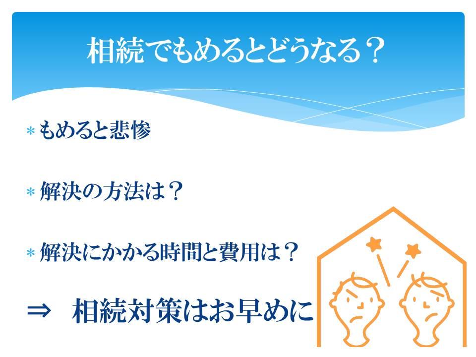 スライド8_1.JPG