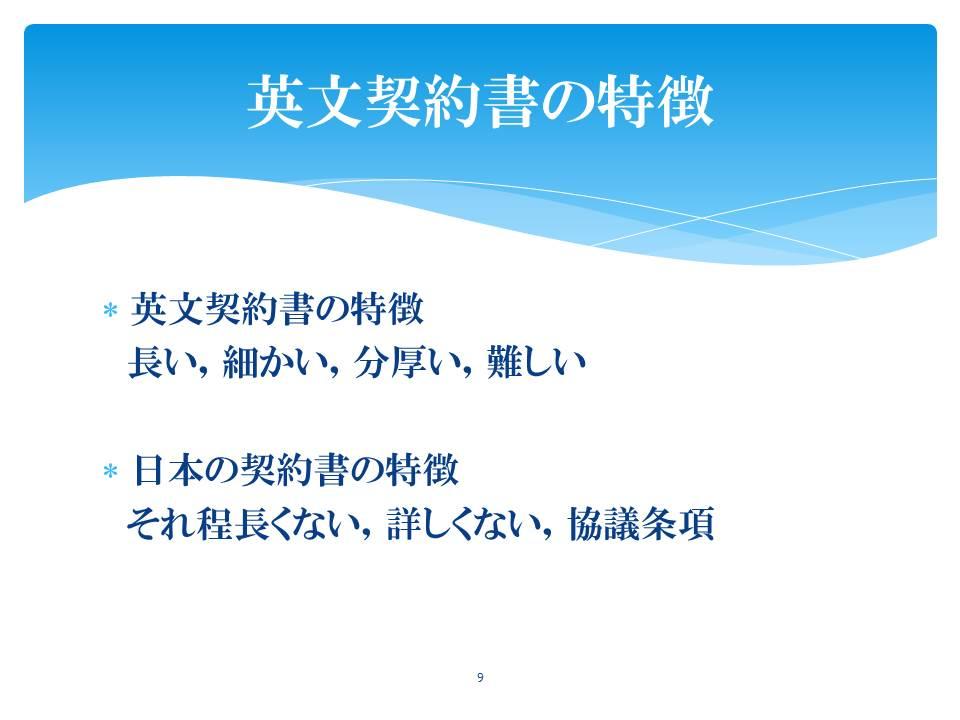 スライド9ei.JPG