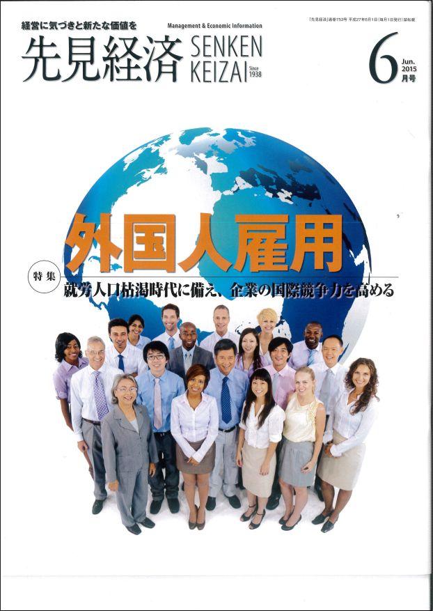 先見経済表紙.JPG