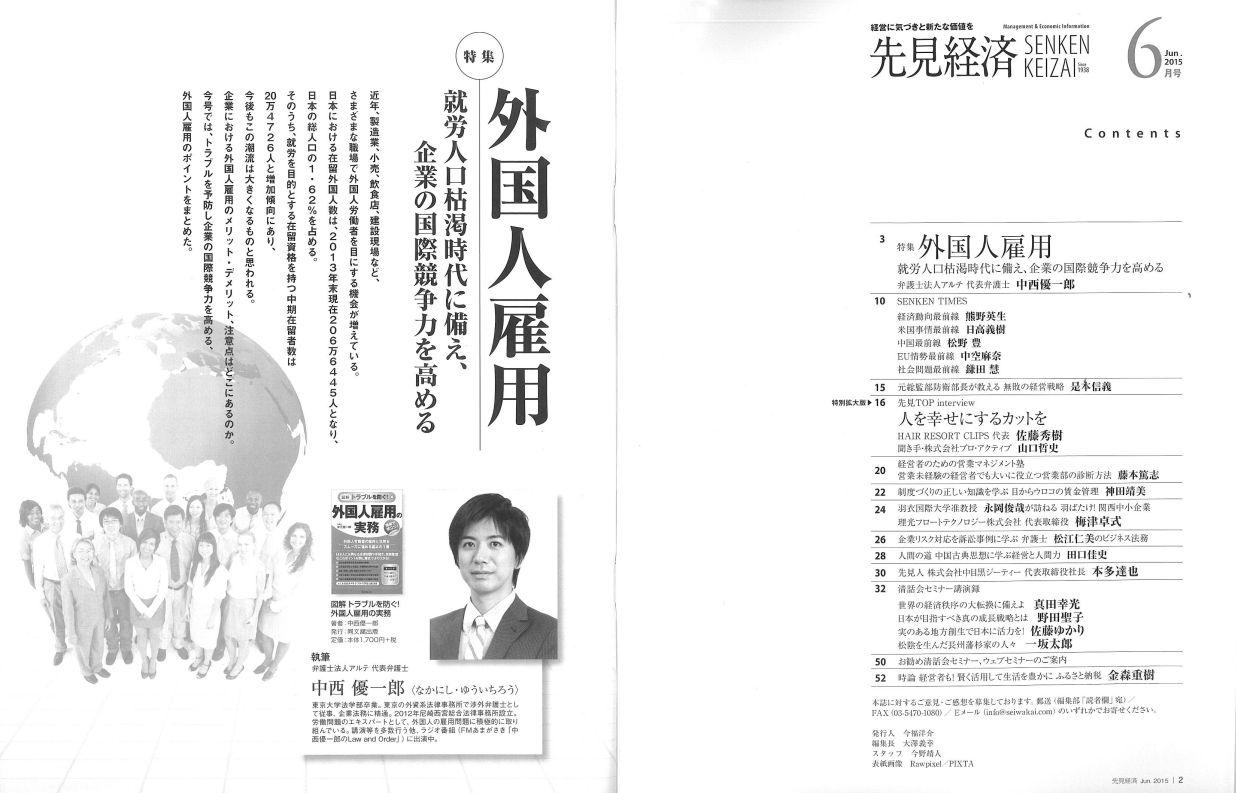 先見経済裏表紙2.JPG