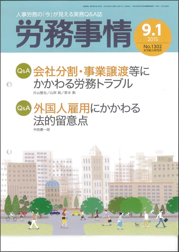 労務事情表紙.JPG