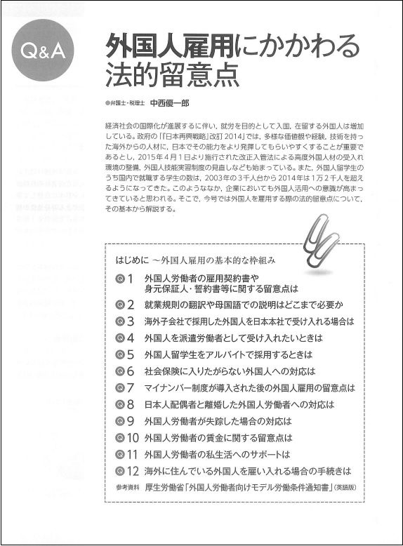 労務事情1ページ目(枠付き).JPG