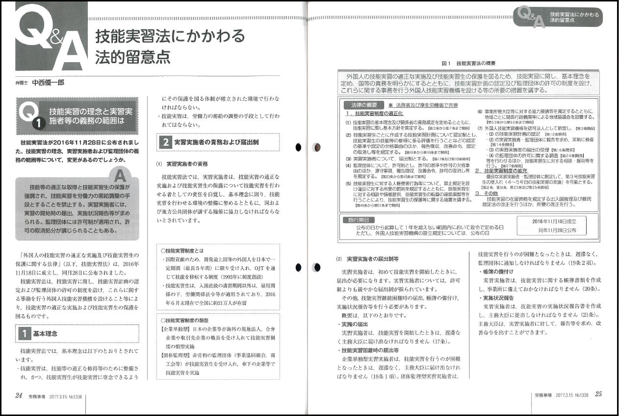 労務事情2017.3.15 1ページ目.PNG