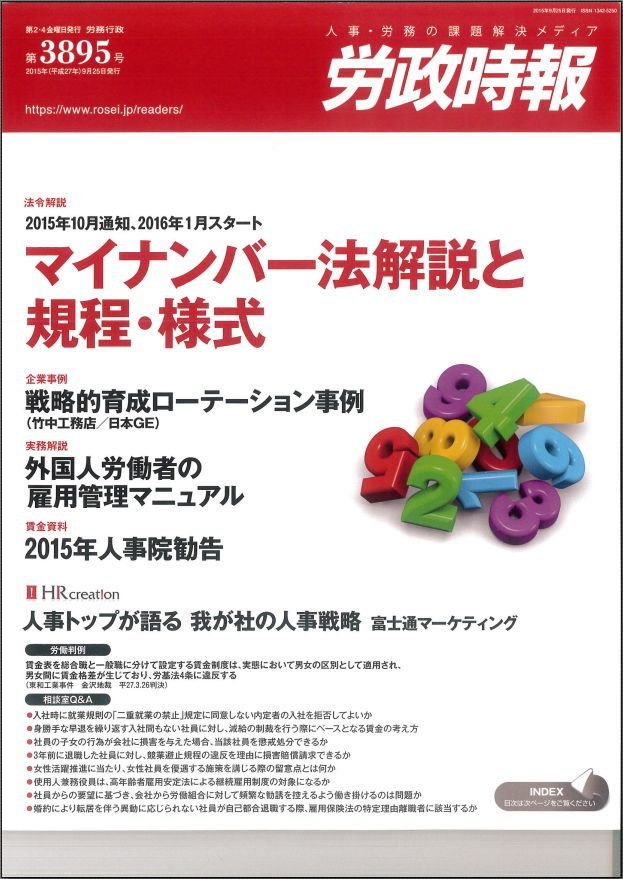 労政時報表紙.JPG