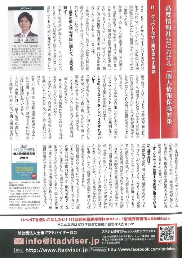 実務経営ニュース(2016.2月号).PNG