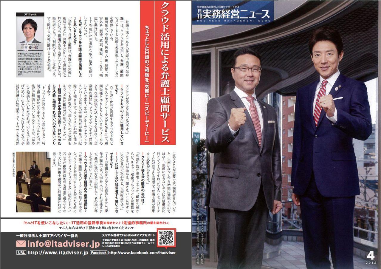 実務経営ニュース_4月号.JPG