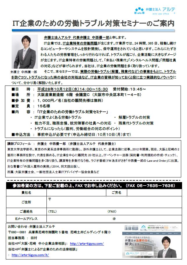 IT企業のための労働トラブル対策セミナー画像.PNG